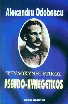 PSEUDO KYNEGETICOS