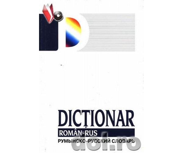 Dictionar roman-rus. Editia a II-a, Bolocan Gheorghe, Medvedev Tatiana, Vorontova Tatiana