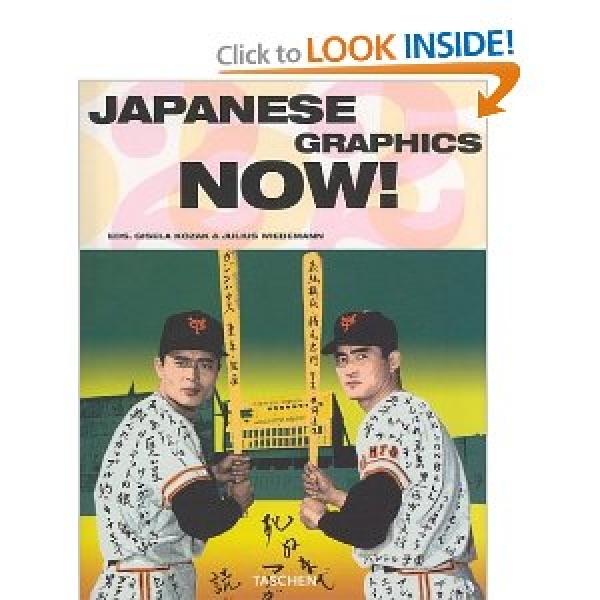 Japanese Graphics Now, Julius Wiedemann